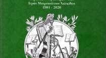 Έντυπο οδοιπορικό της Χορωδίας - Ορχήστρας Νέων της Μητρόπολης