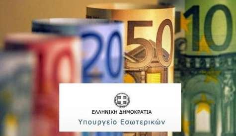 580.000 ευρώ για συντηρήσεις σχολείων από το «ΦιλόΔημος ΙΙ»