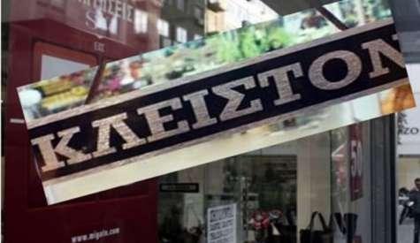 Κλειστά τα καταστήματα την Κυριακή λόγω κορωνοϊού