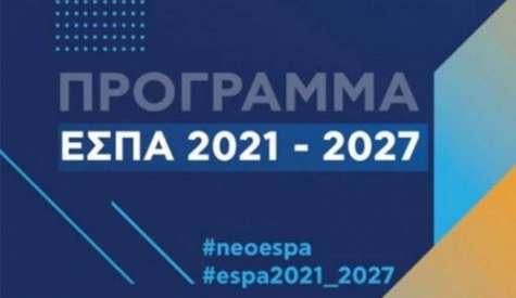 Διαβούλευση για το ΠΕΠ Στερεάς 2021-27