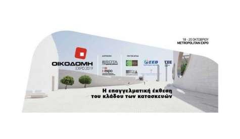Στην «Οικοδομή Expo» δωρεάν με την Περιφέρεια