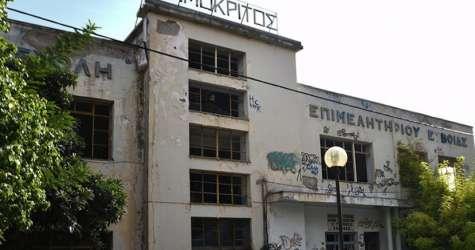 «Δημόκριτος»: Διαβούλευση για ένα σύγχρονο εκπαιδευτικό κέντρο
