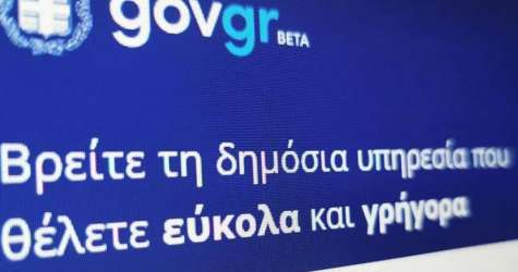 11 χρήσιμοι σύνδεσμοι της ΠΣτΕ στο gov.gr