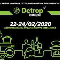 Με την Περιφέρεια στη «Detrop Boutique»