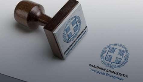 Επιχορήγηση στο Δήμο Χαλκιδέων για εξόφληση παλιών υποχρεώσεων