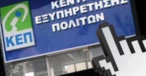 Ψηφιακό «γκισέ» στα ΚΕΠ του Δήμου Ερέτριας