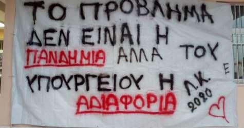 Μαθητικές καταλήψεις σε 20 σχολεία στην Εύβοια