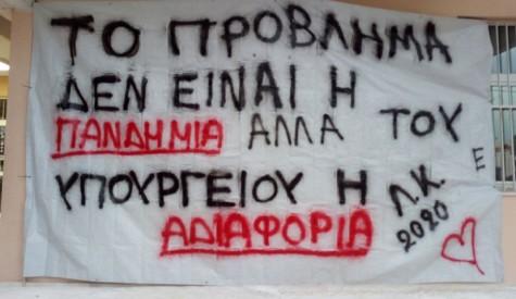 Μαθητικές καταλήψεις σε 22 σχολεία στην Εύβοια