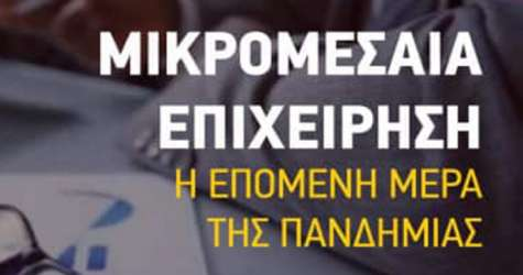Διαδικτυακή εκδήλωση ΣΥΡΙΖΑ για ΜΜΕ, εστίαση, τουρισμό