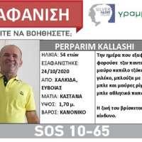 Εξαφάνιση 54χρονου από τη Χαλκίδα
