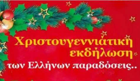 Χριστούγεννα με «των Ελλήνων παραδόσεις»